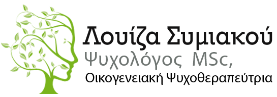 Λουίζα Συμιακού, MSc, Οικογενειακή Ψυχοθεραπεύτρια      Βίκτωρος Ουγκώ 14, Κέντρο - Θεσσαλονίκη